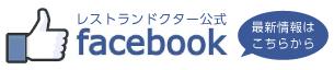 レストランドクター公式facebook